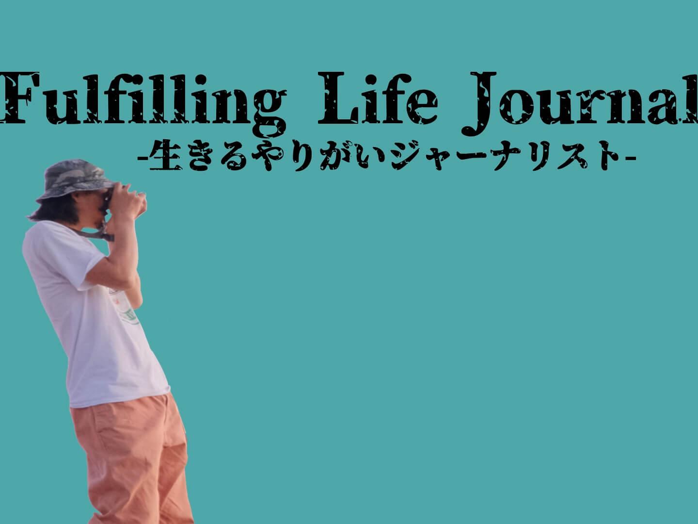Fulfillinglife